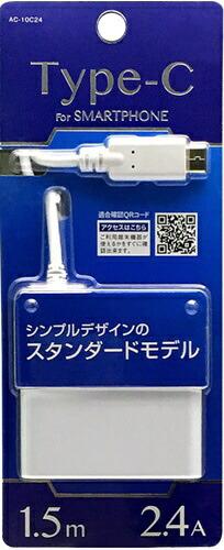 オズマOSMA[Type-C]ケーブル一体型AC充電器2.4A(1.5m/ブラック)ACV-10C24W[1.5m]