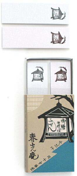 日本製墨書遊NihonSeibokuShoyuマッチ箱付箋そば処春光園SKE-0309