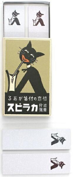日本製墨書遊NihonSeibokuShoyuマッチ箱付箋スピラカSKE-0306