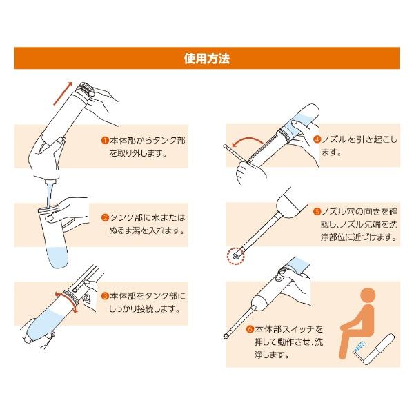 ミヨシMIYOSHI携帯おしり洗浄機トラベルトイレシャワーホワイトMBK-TW02/WH