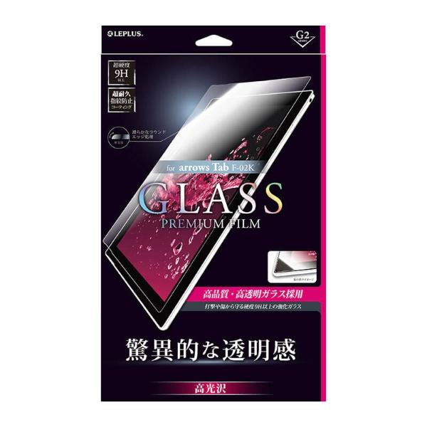 MSソリューションズarrowsTabF-02K用G2ガラスフィルム高光沢0.33mmLEPLUSLP-F02KFGC