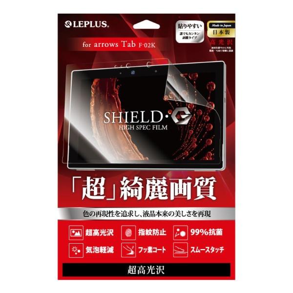 MSソリューションズarrowsTabF-02K用保護フィルム超高光沢LEPLUSLP-F02KFLGSSP