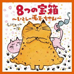 日本コロムビアNIPPONCOLUMBIAしげちゃん一座/8つの宝箱〜いとしの毛玉ちゃん〜【CD】