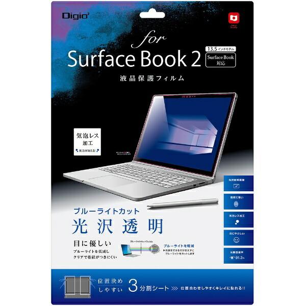 ナカバヤシNakabayashiSurfaceBook2用液晶保護フィルムブルーライトカット光沢透明TBFSFB17FLKBC[液晶保護フィルム][TBFSFB17FLKBC]