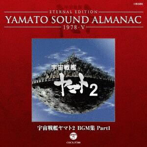 日本コロムビアNIPPONCOLUMBIA(アニメーション)/ETERNALEDITIONYAMATOSOUNDALMANAC1978-V宇宙戦艦ヤマト2BGM集PART1【CD】