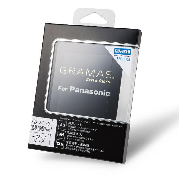 坂本ラヂヲDCG-PA02GRAMASExtraGlassPanasonicLUMIXG9PRO用DCG-PA02[DCGPA02]