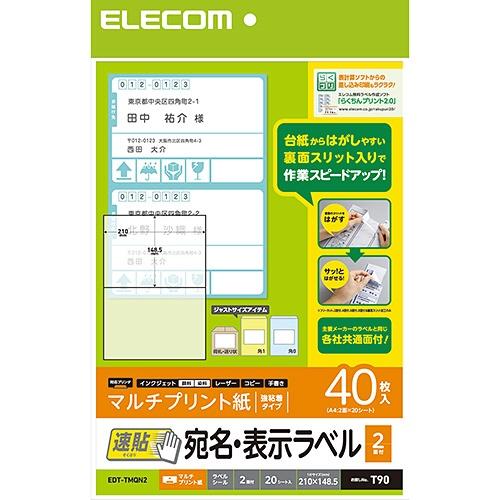 エレコムELECOM宛名・表示ラベル速貼タイプホワイトEDT-TMQN2[A4/20シート/2面/マット][EDTTMQN2]