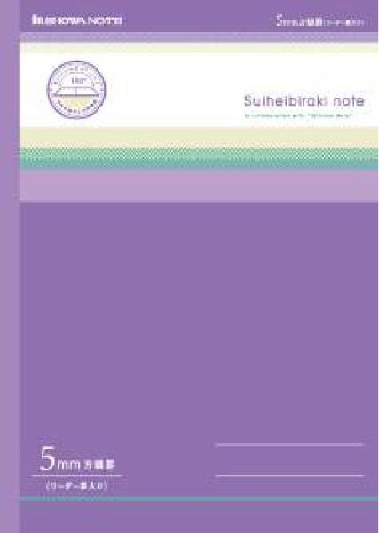 ショウワノートSHOWANOTE水平開きノート5mm方眼98000002紫