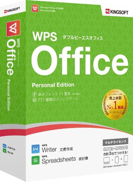 キングソフトKINGSOFT〔Win版〕WPSOfficePersonalEdition[Windows用][WPSPSPKGC]