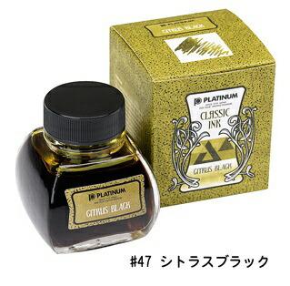 プラチナ萬年筆PLUTINUM[ボトルインク]INKK-2000#47シトラスブラック