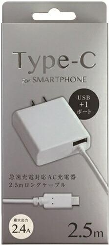 オズマOSMA[Type-C/USB給電]ケーブル一体型AC充電器+USBポート2.4A(2.5m/1ポート・ホワイト)ACU-TC24LW[USB給電対応/1ポート]
