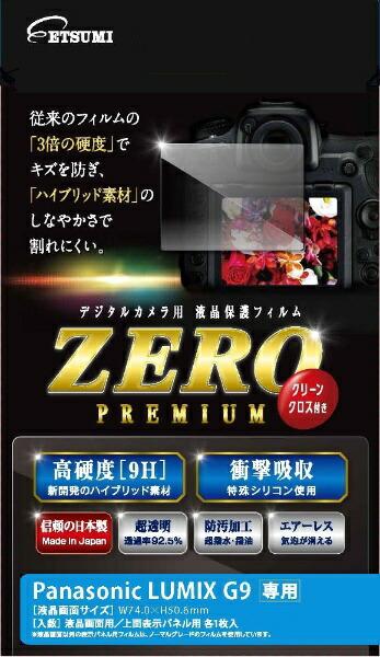 エツミETSUMIE-7534液晶保護フィルムZEROプレミアムパナソニックLUMIXG9