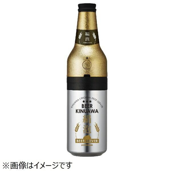 ドウシシャDOSHISHAビアサーバービンタイプ「絹泡サーバー」DKB-18GDゴールド
