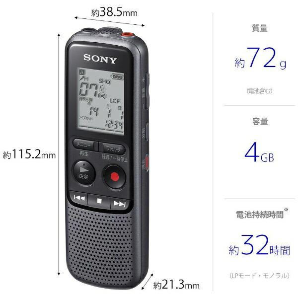 ソニーSONYICD-PX240ICレコーダー[4GB][録音機ボイスレコーダー小型高音質長時間]