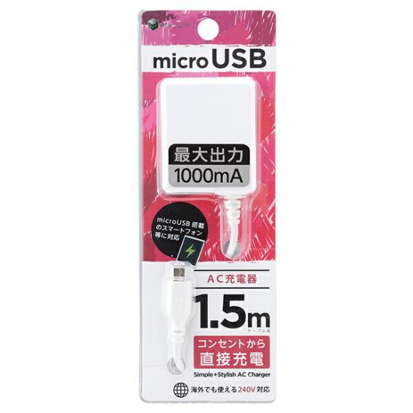 バウトBAUT[microUSB]ケーブル一体型AC充電器1A1.5mWH