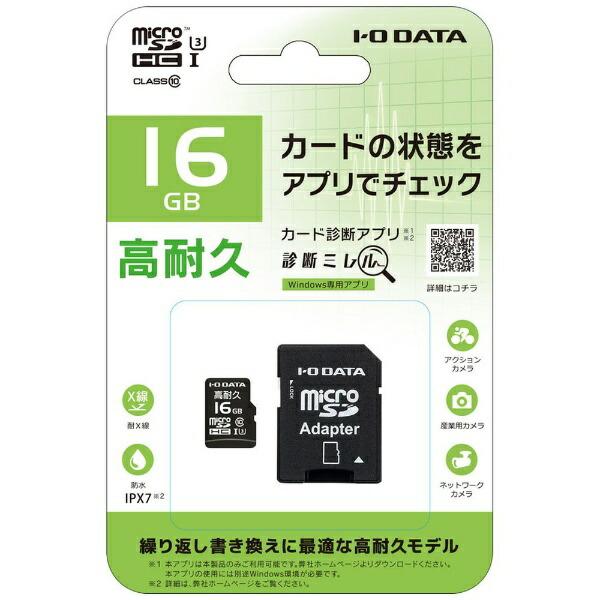 I-ODATAアイ・オー・データmicroSDHCカードMSD-IMAシリーズMSD-IMA16G[16GB/Class10][MSDIMA16G]