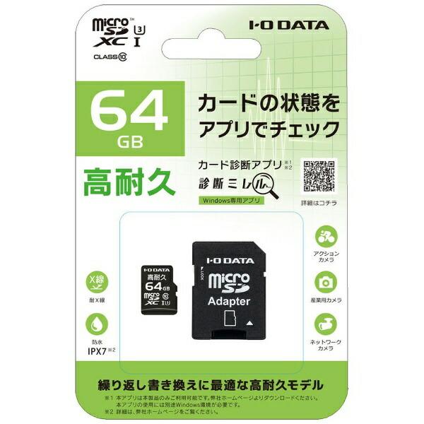 I-ODATAアイ・オー・データmicroSDXCカードMSD-IMAシリーズMSD-IMA64G[64GB/Class10][MSDIMA64G]