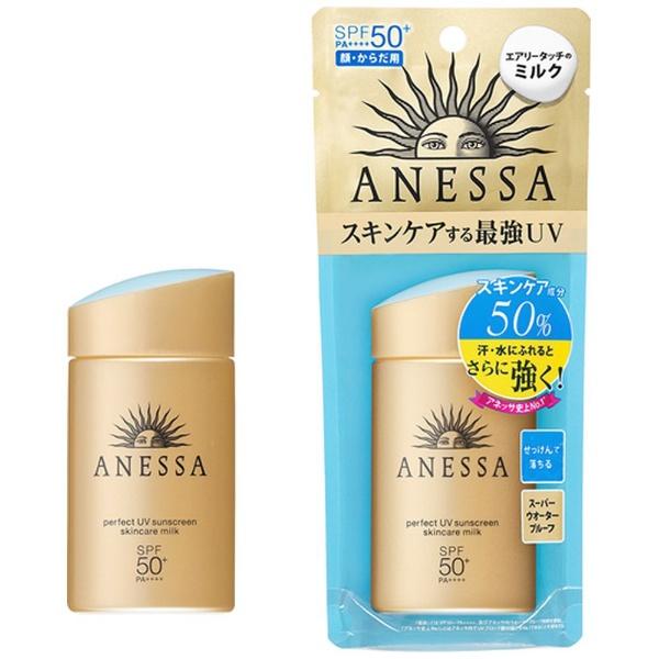 資生堂shiseidoANESSA(アネッサ)パーフェクトUVスキンケアミルクSPF50+[日焼け止め]