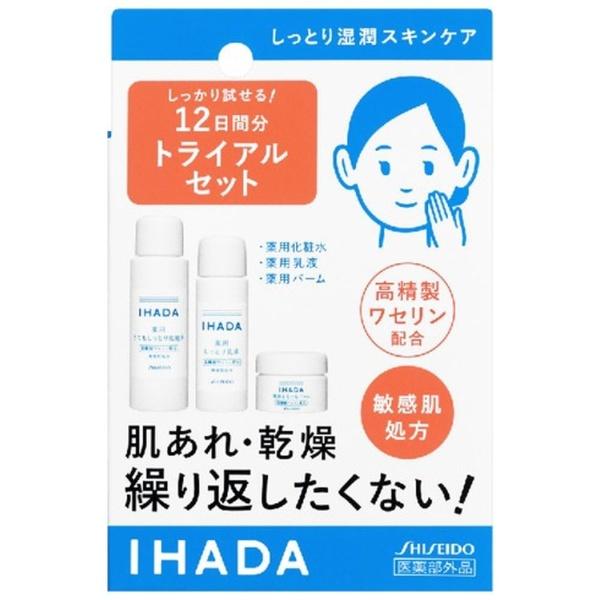 資生堂薬品SHISEIDOIHADA(イハダ)薬用スキンケアセット(とてもしっとり)(1個)〔トライアル〕【wtcool】