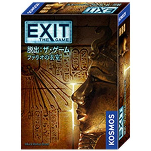 エスエヌイー(SNE)EXIT脱出:ザ・ゲームファラオの玄室