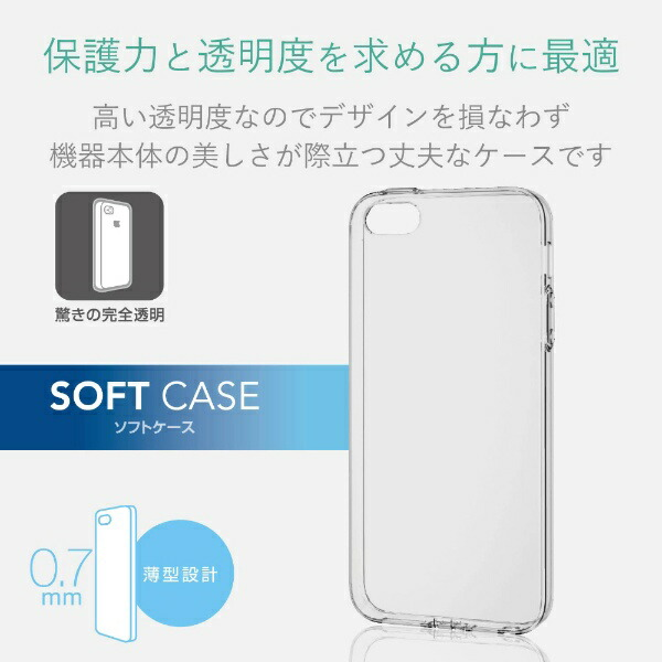 エレコムELECOMiPhoneSE(第1世代)4インチ/5s/5ソフトケース薄型