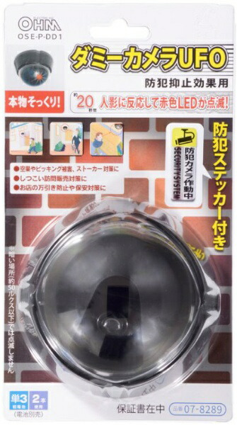 オーム電機OHMELECTRICダミーカメラUFO(防犯ステッカー付き)OSE-P-DD1OSE-P-DD1ブラック