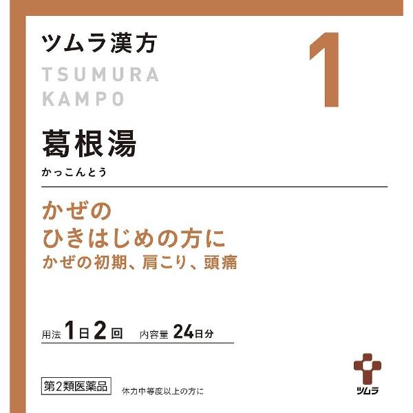 【第2類医薬品】ツムラ漢方葛根湯エキス顆粒A(48包)〔漢方薬〕【wtmedi】ツムラtsumura