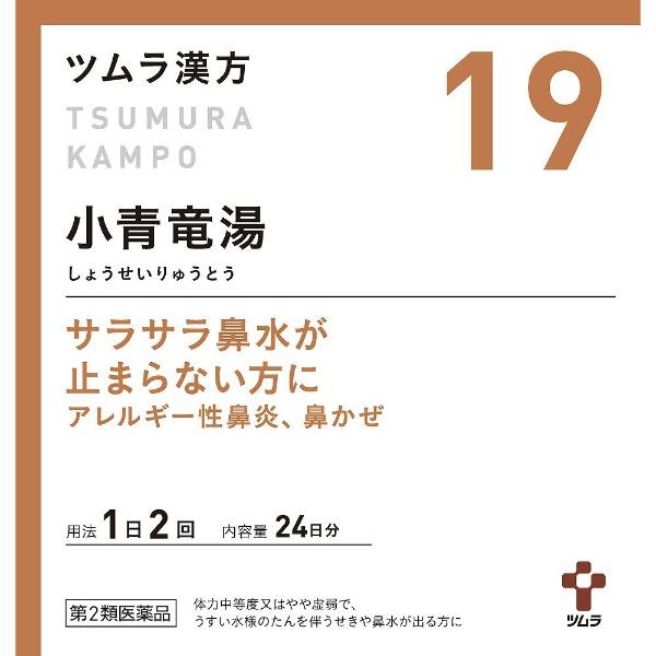 【第2類医薬品】ツムラ漢方小青竜湯エキス顆粒(48包)〔漢方薬〕【wtmedi】ツムラtsumura