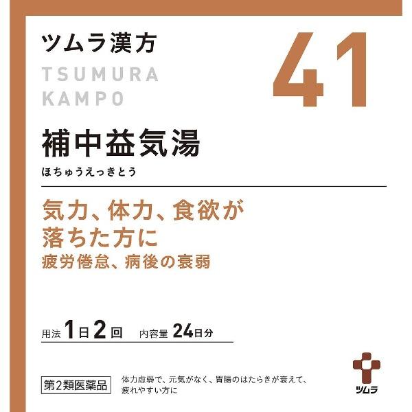 【第2類医薬品】ツムラ漢方補中益気湯エキス顆粒(48包)〔漢方薬〕【wtmedi】ツムラtsumura