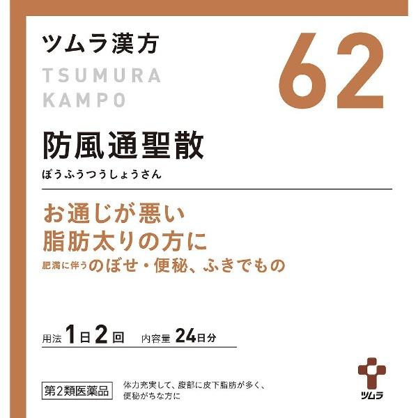 【第2類医薬品】ツムラ漢方防風通聖散エキス顆粒(48包)〔漢方薬〕【wtmedi】ツムラtsumura