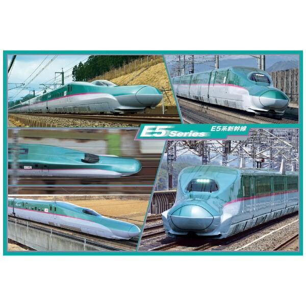 エポック社EPOCHジグソーパズル26-284E5系新幹線コレクション