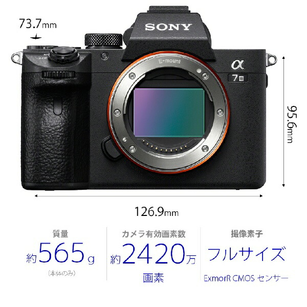 ソニーSONYILCE-7M3ミラーレス一眼カメラα7III[ボディ単体][ILCE7M3]