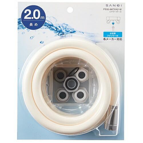 三栄水栓SANEIシャワーホースホワイト2MPS3086TXA2W[PS3086TXA2W]