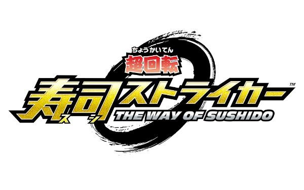任天堂Nintendo超回転寿司ストライカーTheWayofSushido【3DS】