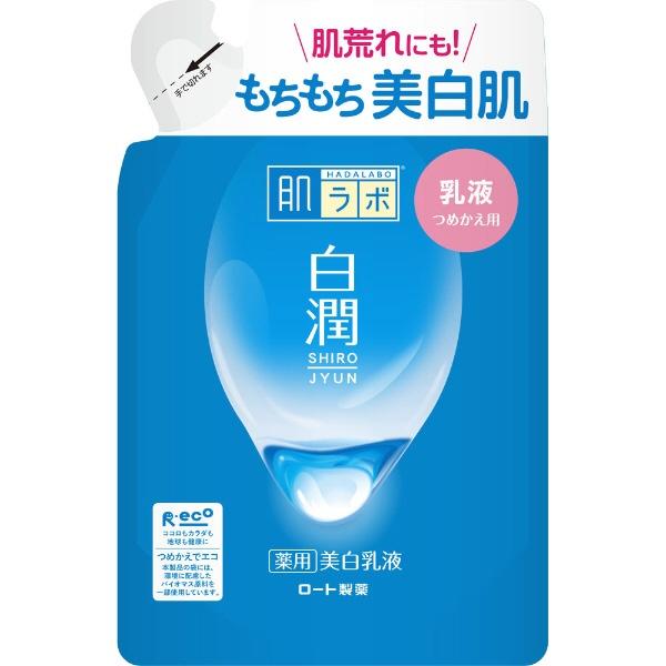 ロート製薬ROHTO肌研(肌ラボ)白潤薬用美白乳液つめかえ用(140ml)〔乳液〕【rb_pcp】