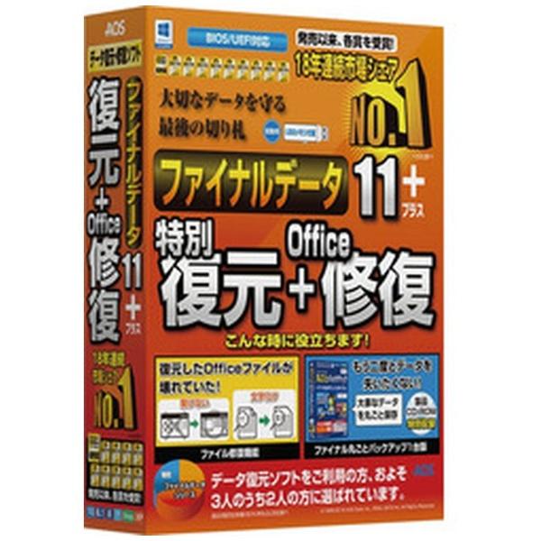 AOSテクノロジーズ(アルファ・オメガソ〔Win版/USBメモリ〕ファイナルデータ11plus復元+Office修復[Windows用][FD102]