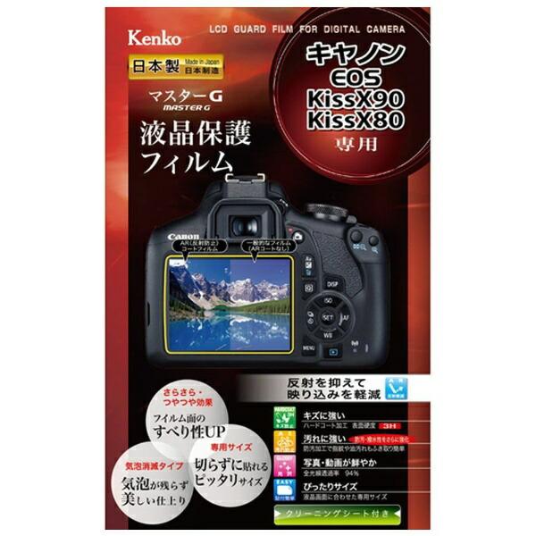 ケンコー・トキナーKenkoTokinaマスターG液晶保護フィルム(キヤノンEOSKISSX90/X80専用)KLPM-CEOSKISSX90