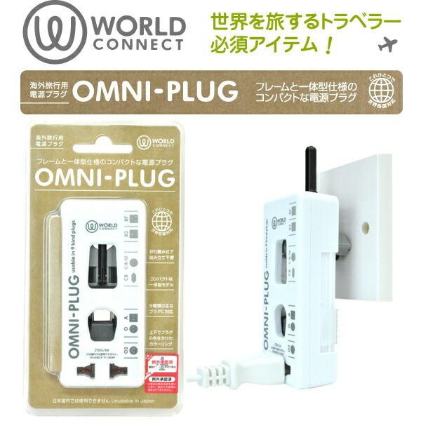 TTCマルチ電源プラグCOS0520TPA-OMN/WHホワイト