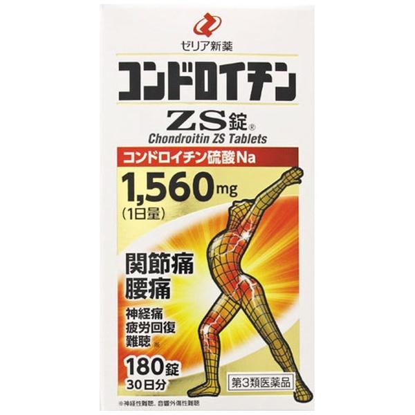 【第3類医薬品】コンドロイチンZS錠(180錠)【wtmedi】ゼリア新薬工業ZERIA