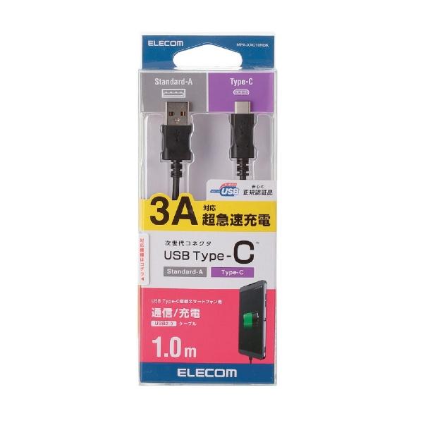 エレコムELECOM[Type-C]ケーブル充電・転送1.0mブラック