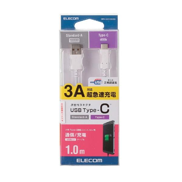 エレコムELECOM[Type-C]ケーブル充電・転送1.0mホワイト