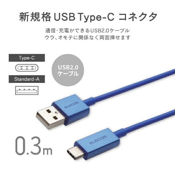 エレコムELECOM[Type-C]ケーブル充電・転送0.3mブルーMPA-XACCL03BU
