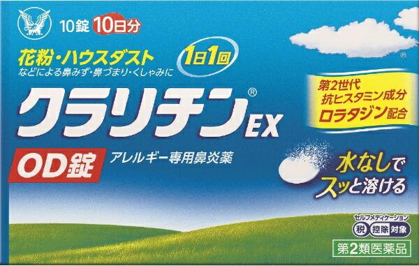 【第2類医薬品】クラリチンEXOD錠10錠大正製薬Taisho