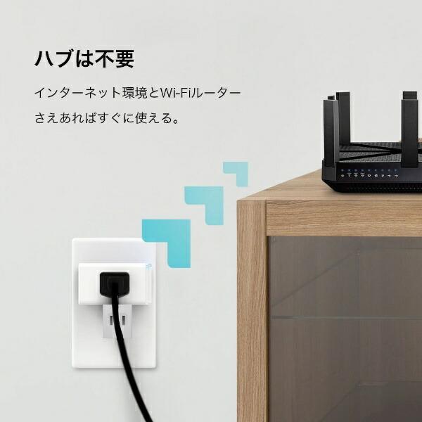 TP-LinkミニWi-Fiスマートプラグ遠隔操作直差しコンセントGoogleHome/AmazonEcho対応音声コントロールコンパクトハブ不要3年保証HS105[HS105]