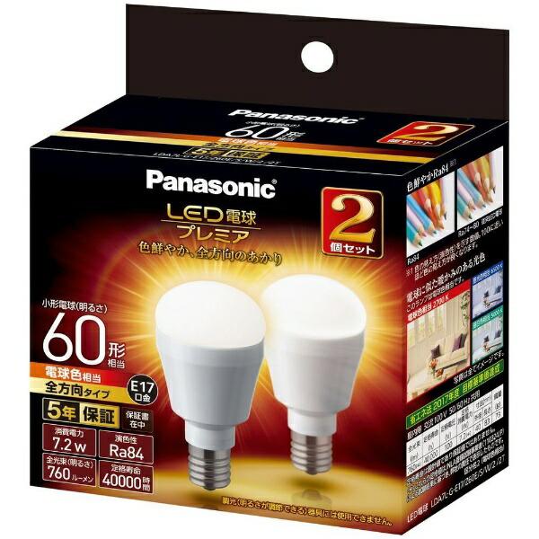 パナソニックPanasonicLDA7L-G-E17/Z60/E/S/W2/2TLED電球小形電球形プレミアホワイト[E17/電球色/2個/60W相当/一般電球形/全方向タイプ]
