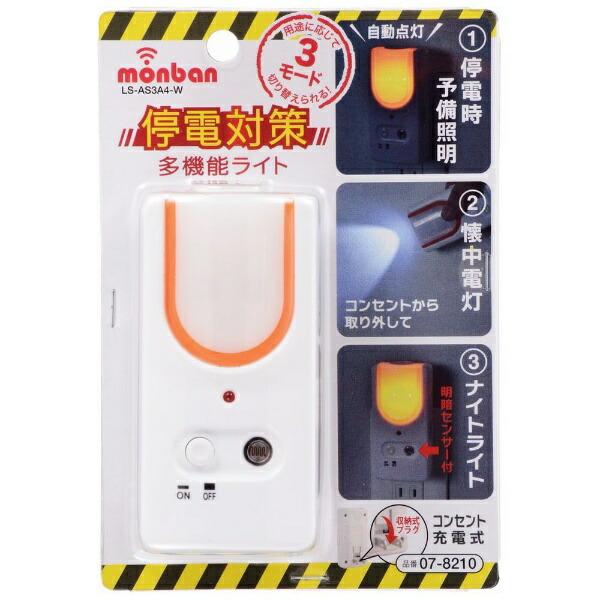 オーム電機OHMELECTRICLS-AS3A4-W懐中電灯停電対策多機能ライトmonbanホワイト[LED/充電式]