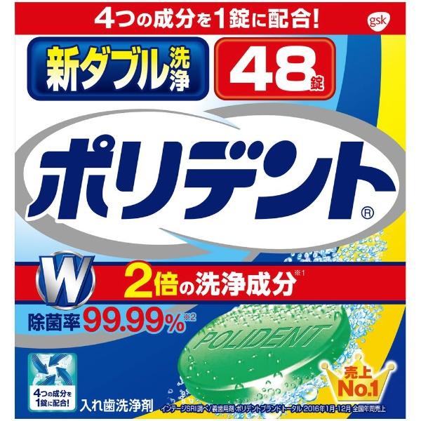 アース製薬Earthポリデント入れ歯洗浄剤新ダブル洗浄48錠