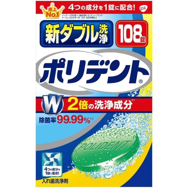 アース製薬Earthポリデント入れ歯洗浄剤新ダブル洗浄108錠