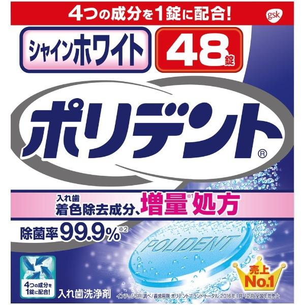 アース製薬Earthポリデント入れ歯洗浄剤シャインホワイト48錠