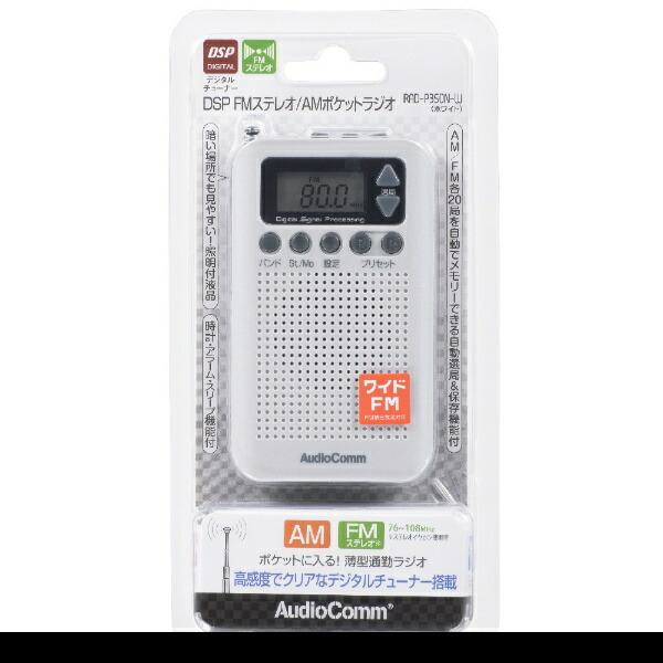 オーム電機OHMELECTRIC携帯ラジオAudioCommホワイトRAD-P350N[AM/FM/ワイドFM対応][RADP350NW]
